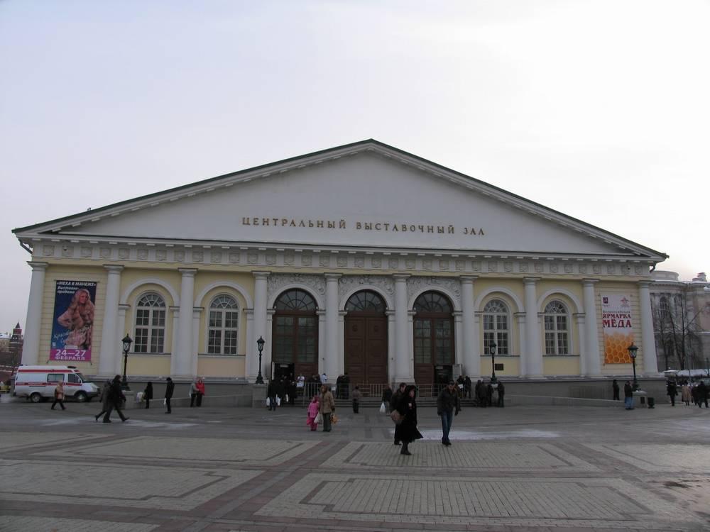 Москва, Манеж
