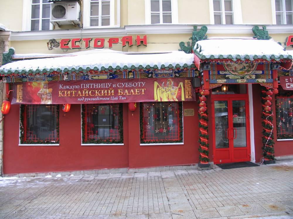 Москва, Камергерский переулок