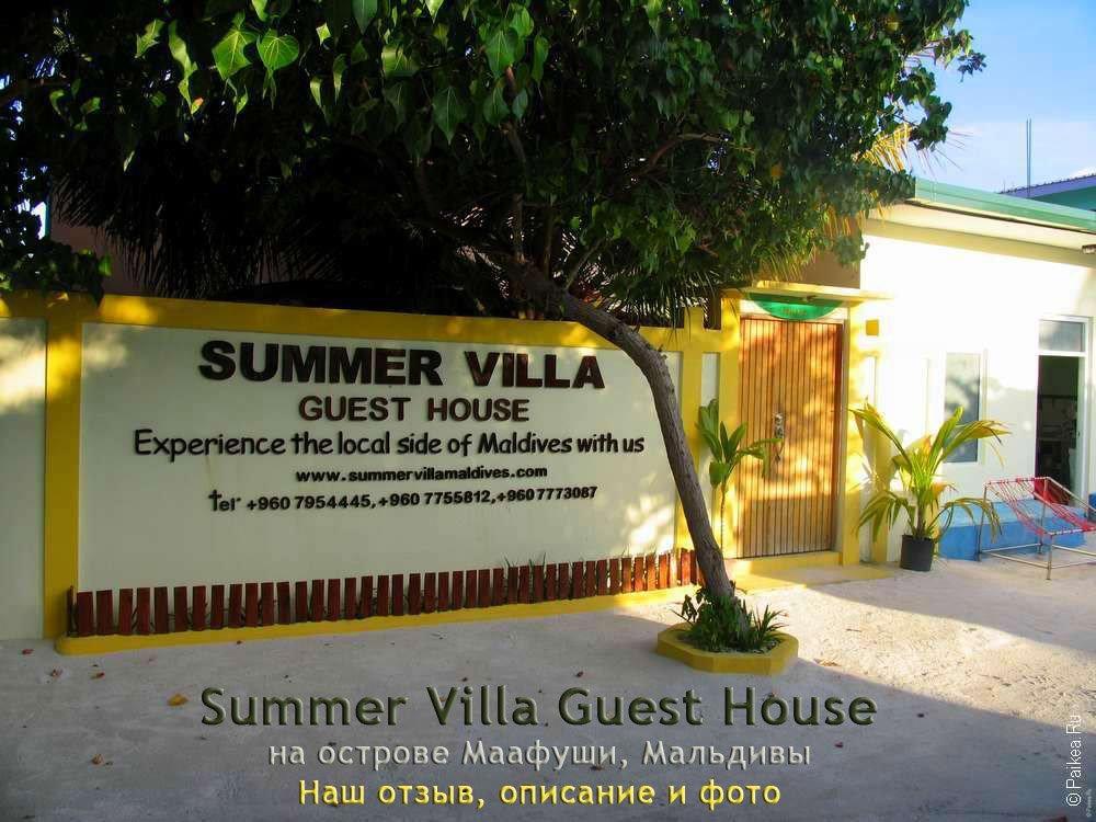 Отзыв о Summer Villa Guesthouse