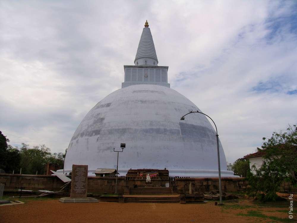 Дагоба в Анурадхапуре