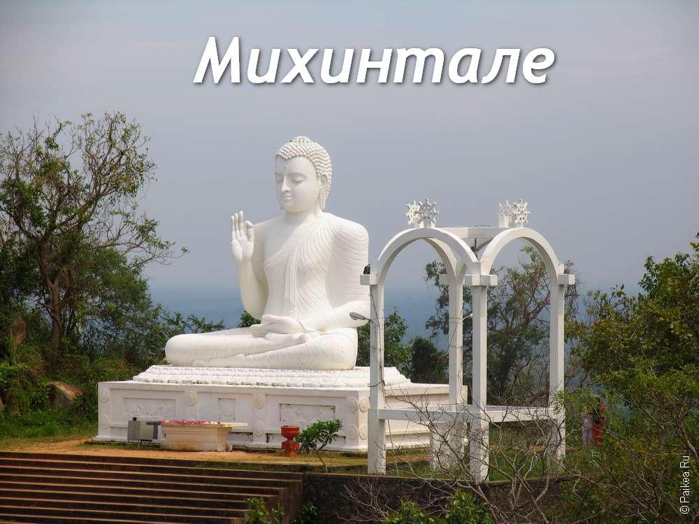Михинтале, Шри-Ланка