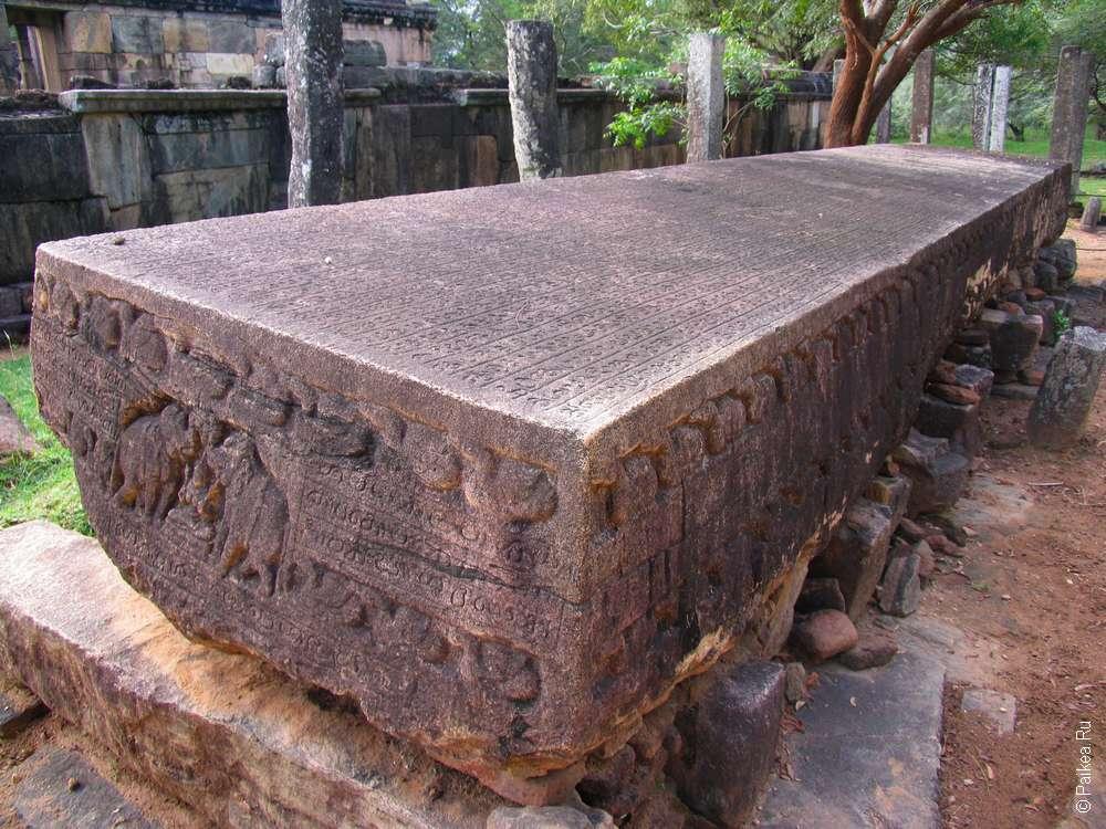 Каменная книга Шри-Ланки