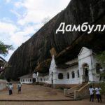 Дамбулла Шри Ланка / Dambulla Sri Lanka