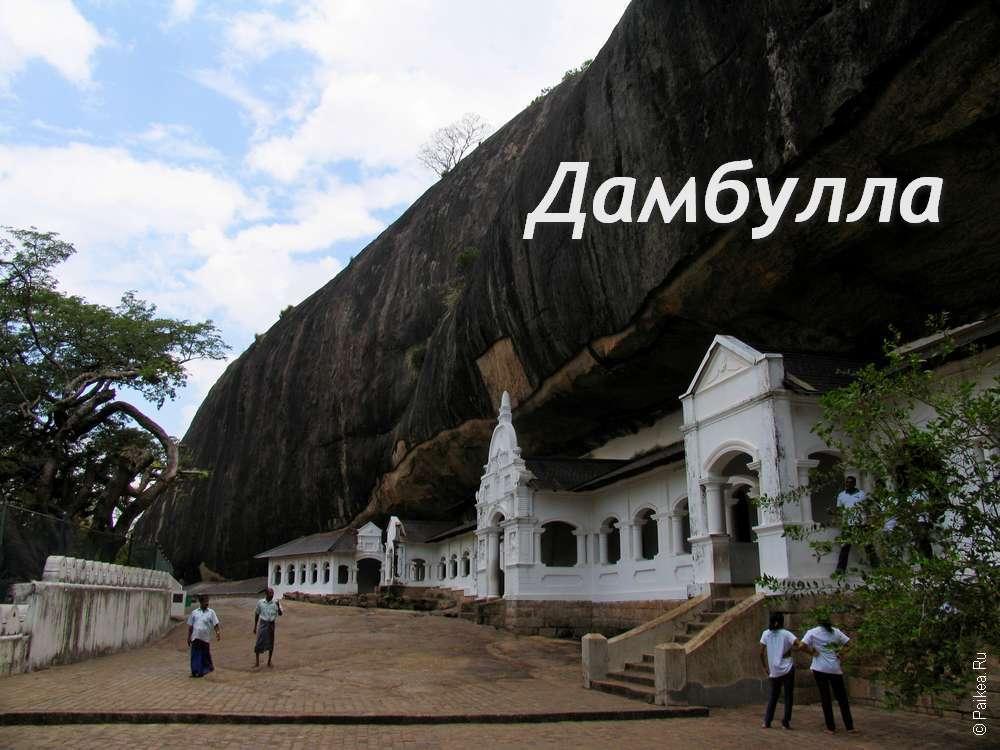 Дамбулла в Шри-Ланке