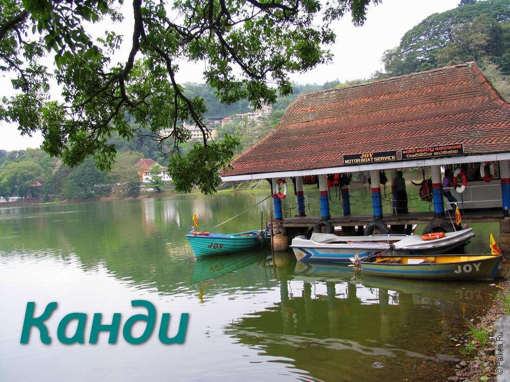 Канди (Kandy)