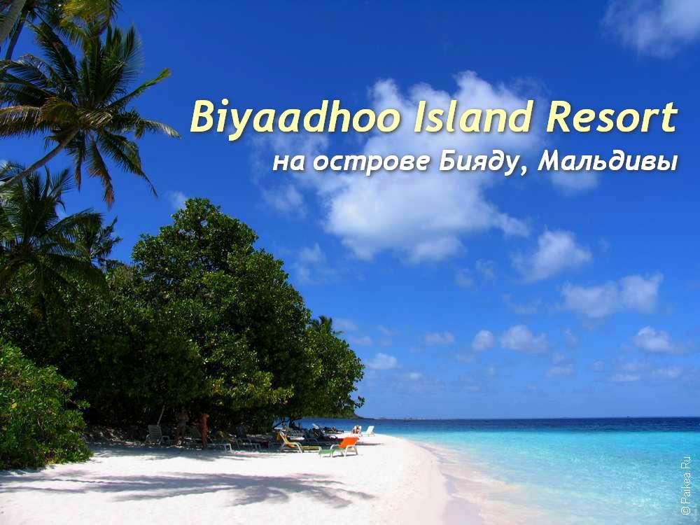 Бияду резорт и остров