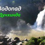 Водопад Дунхинда