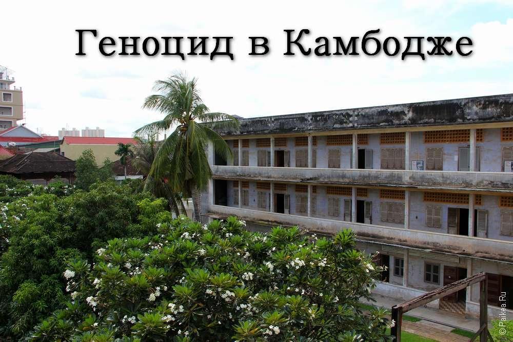 Музей геноцида в Камбодже