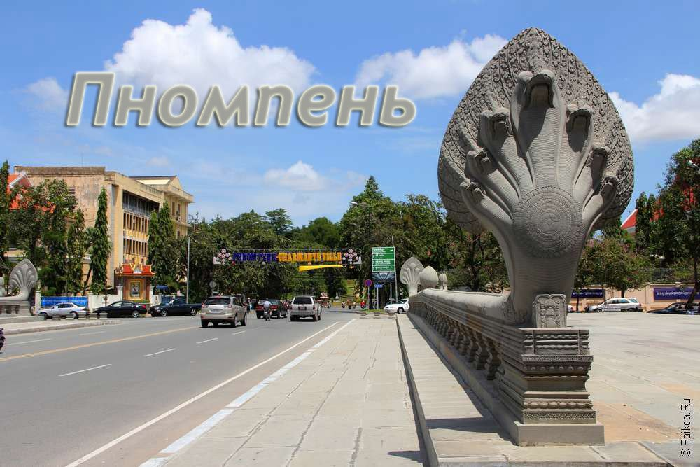 Город Пномпень