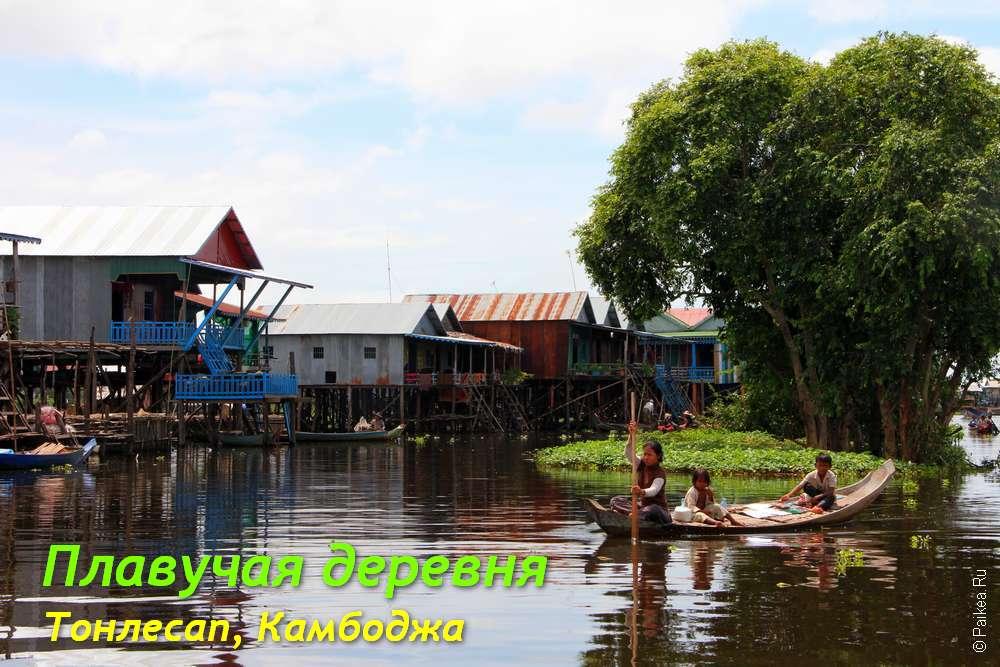 Плавучая деревня Камбоджа
