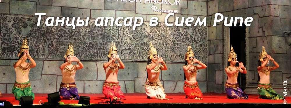 Шоу апсара, Камбоджа