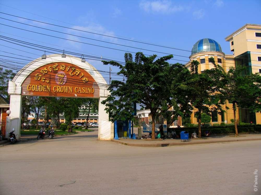 Камбоджа Пойпет