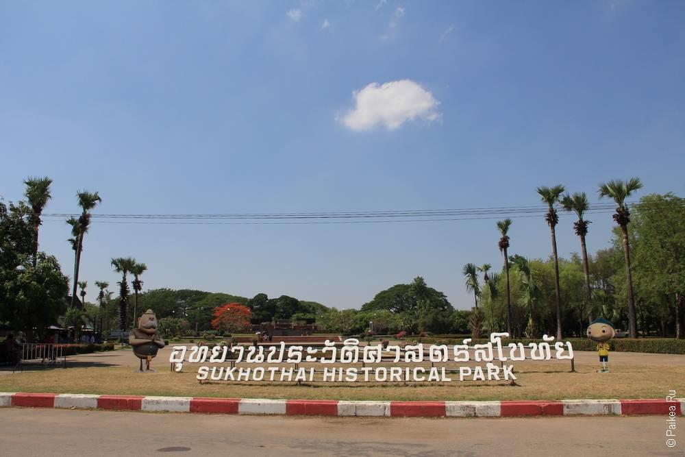 Вывеска с названием парка Сукхотай