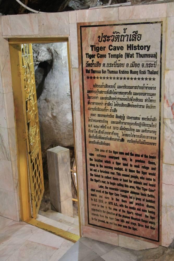 Легенда о тигриной пещере