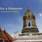Ват Пхо (Wat Pho)
