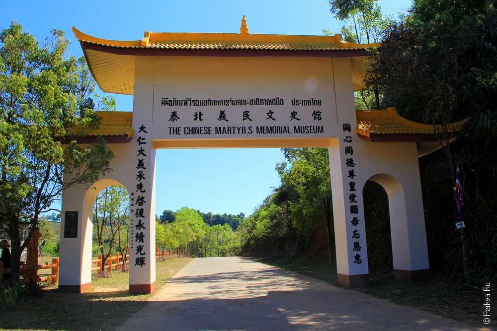 Мае Салонг ворота