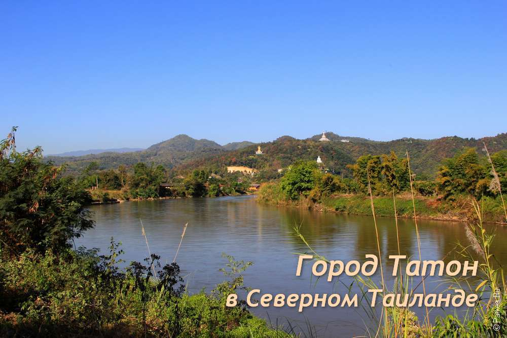 Татон Северный Таиланд