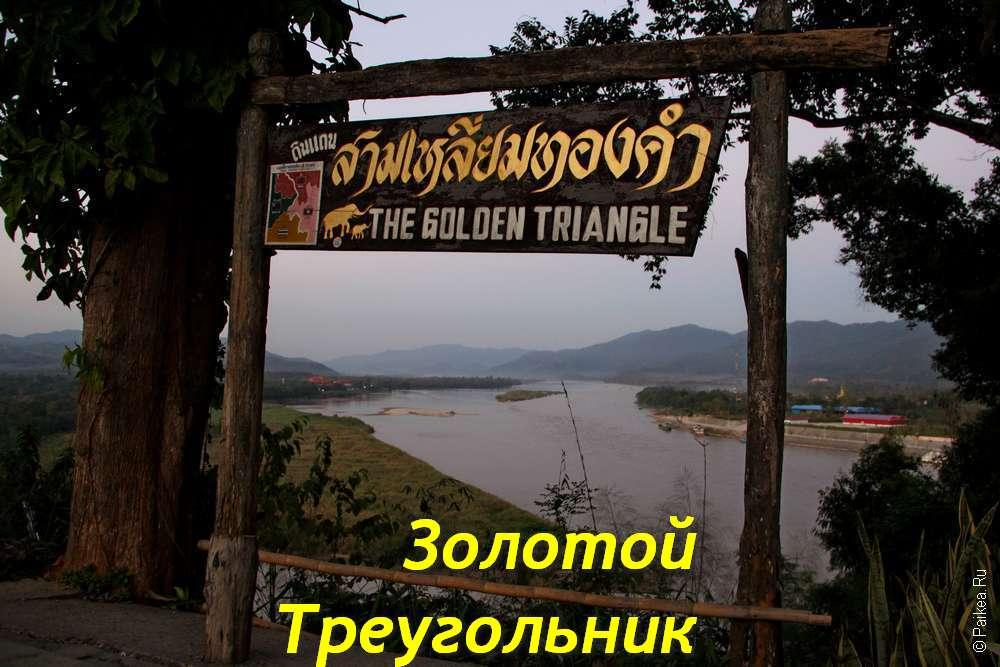 Золотой треугольник Таиланд