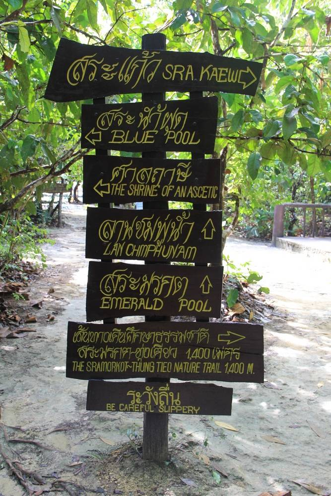 Таиланд - Краби - Национальный парк Као Пра Банг Кхрам (Thailand - Krabi - Khao Pra Bang Khram Wildlife Sanctuary)
