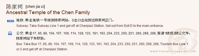 Храм предков семейства Чэнь адрес