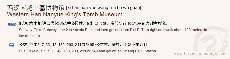 Музей-гробница императора в Гуанчжоу адрес