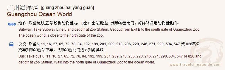 Океанариум Гуанчжоу адрес