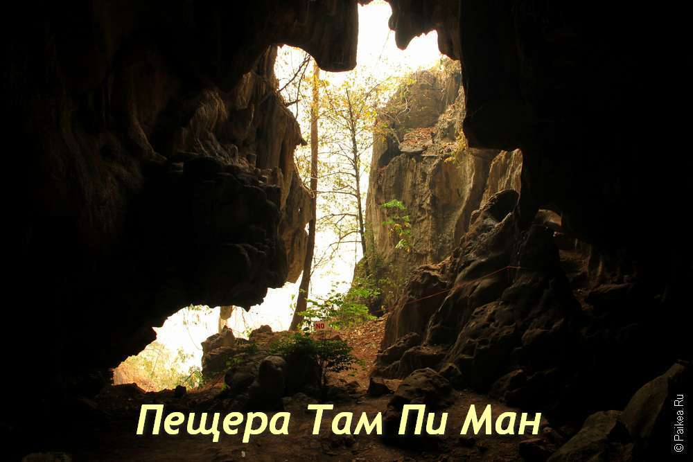 Пещера Там Пи Ман, Северный Таиланд