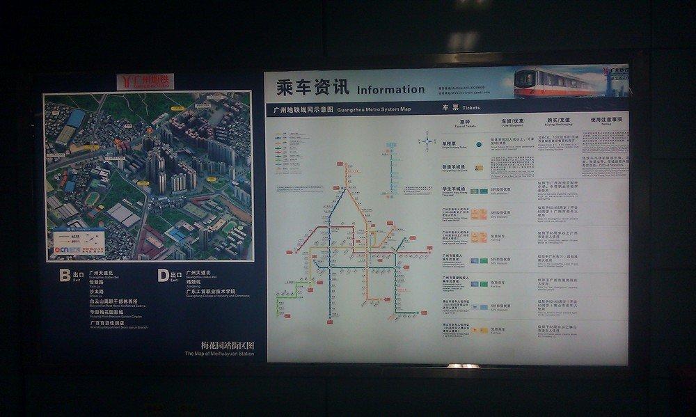 План-схема метро Гуанчжоу