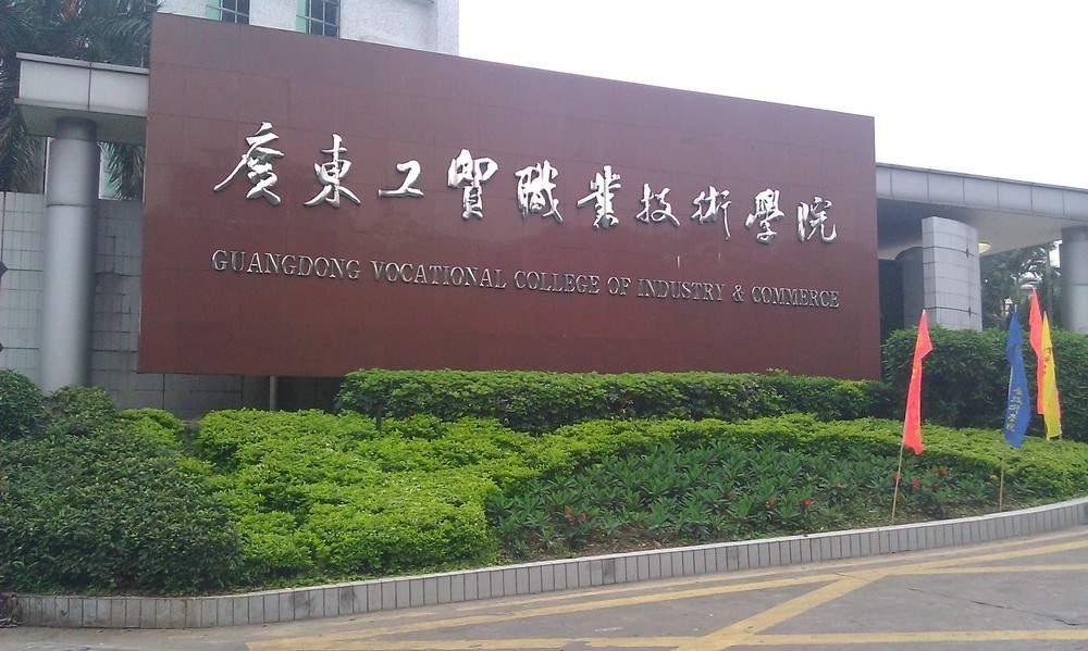 колледж в гуанчжоу