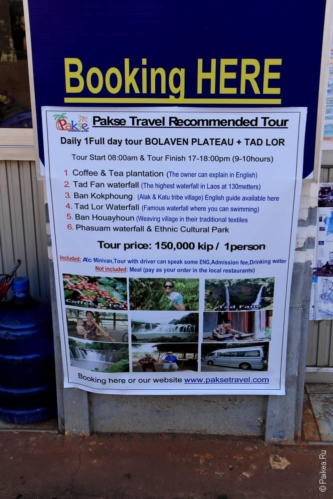 Программа однодневного тура на плато болавен