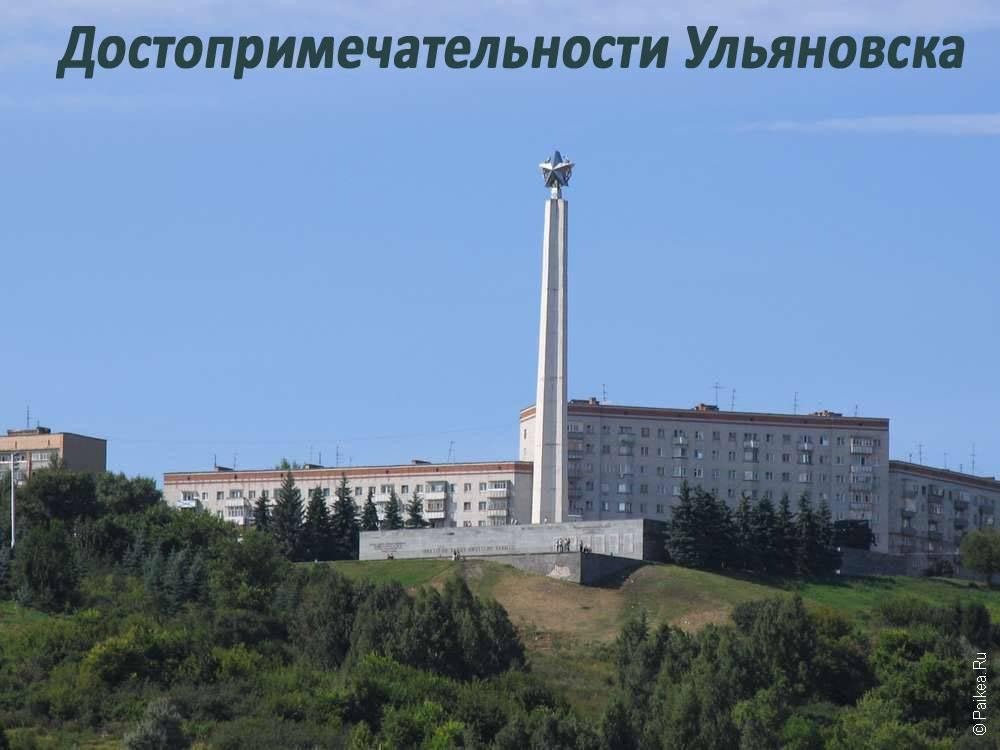 Достопримечательности города Ульяновск