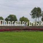 Долгопрудный, Россия