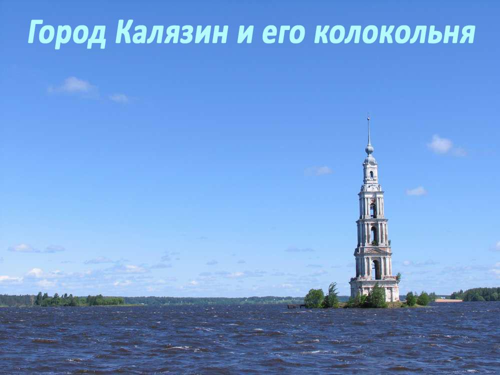 Колокольня в городе Калязин