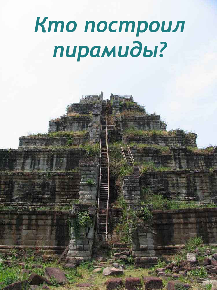 пирамида в камбодже