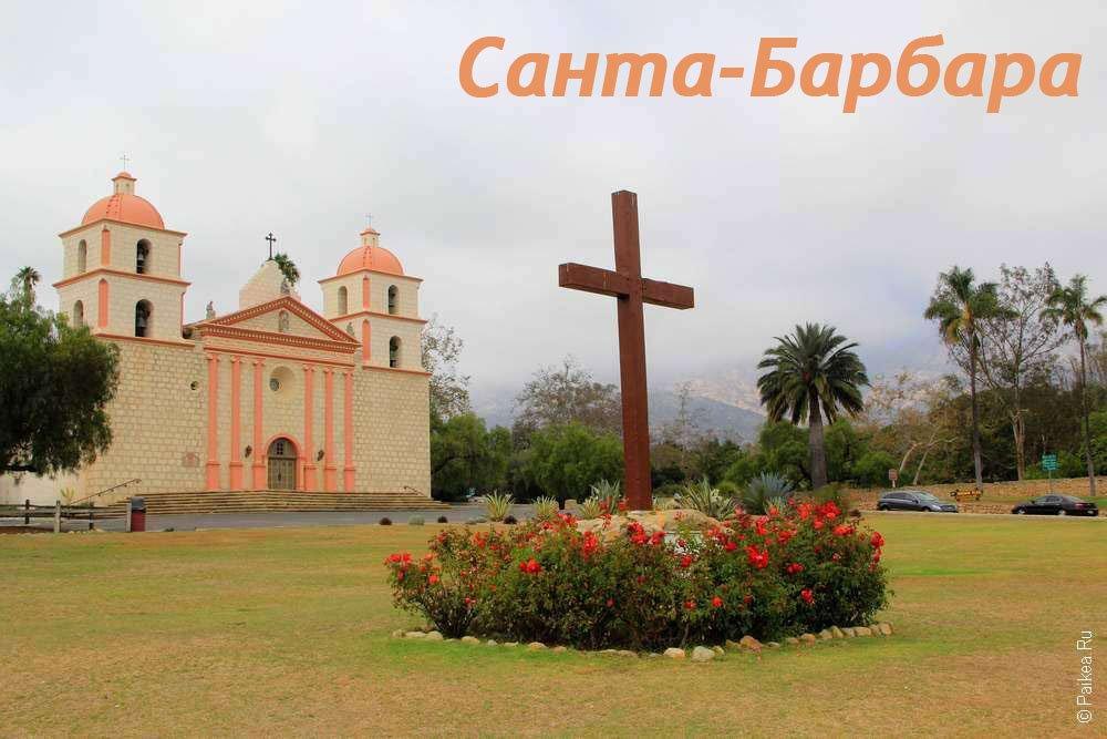 Миссия Санта-Барбары и крест