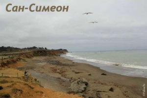 Пляж парка Сан-Симеон в Калифлорнии