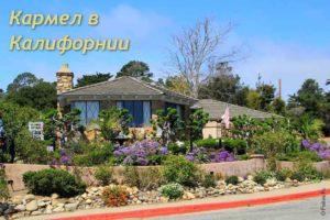 Дом в Кармеле в Калифорнии