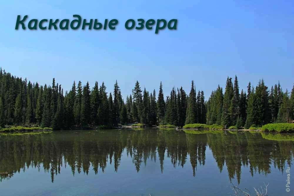 Каскадные озера