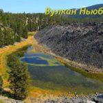 Спящий вулкан Ньюберри и море лавы в Орегоне в США