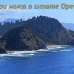 Пляж Киванда, Оушенсайд и мыс Меарес — береговая линия Орегона