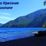 Кресент лейк — полумесячное озеро в центре парка Олимпик