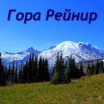 Гора Рейнир — треккинг на самый опасный вулкан Америки