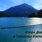 Каскадные горы и озеро Диабло в США