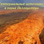 Геотермальные источнике в национальном парке Йеллоустоун