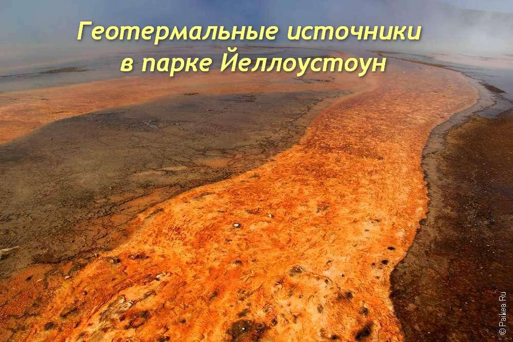 Геотермальные горячие источники