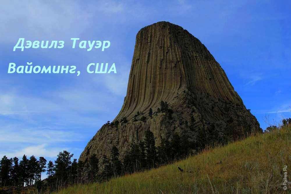 Башня Дьявола на склоне холма