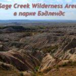 Sage Creek Wilderness Area в национальном парке Бэдлендс