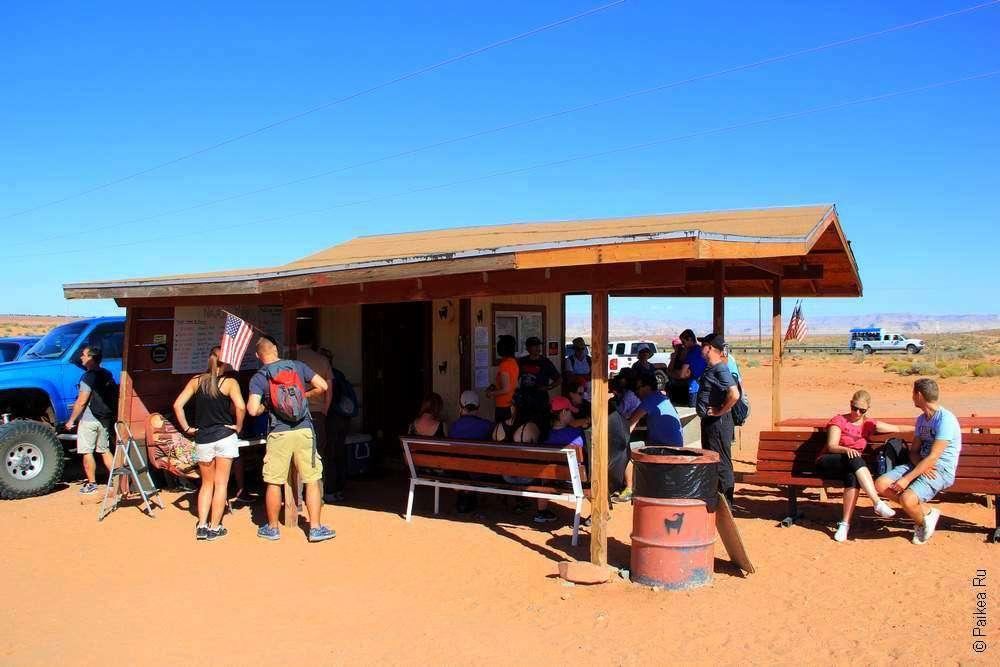 Главный офис туров в Каньон Антилопы