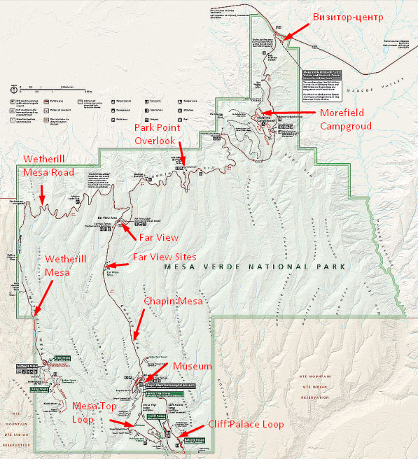 Схема территории парка Меса-Верде