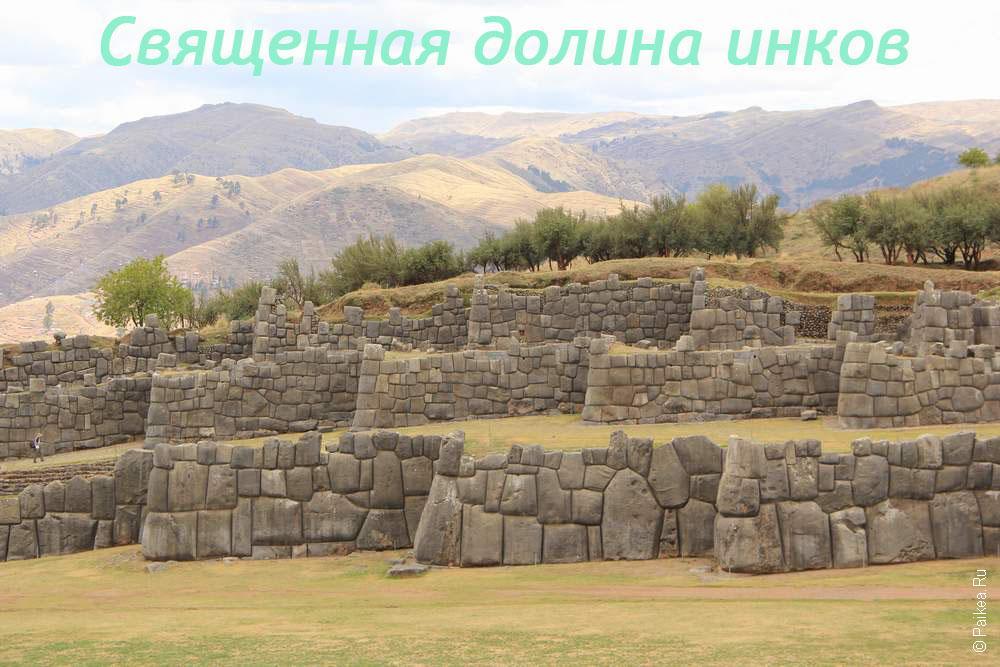 Саксайуаман в Священной долине